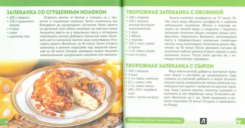 Иллюстрация 1 из 11 для 100 блюд из мультиварки | Лабиринт - книги. Источник: Лабиринт