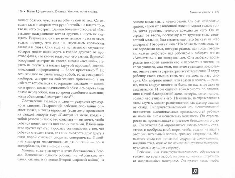 Иллюстрация 1 из 6 для О стыде. Умереть, но не сказать - Борис Цирюльник | Лабиринт - книги. Источник: Лабиринт