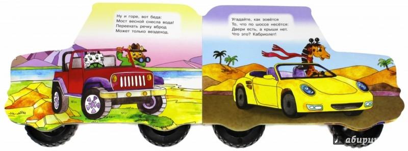 Иллюстрация 1 из 12 для Разные машины - Павел Ермолаев | Лабиринт - игрушки. Источник: Лабиринт