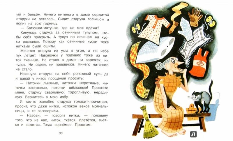 Иллюстрация 1 из 31 для Сказки - Евгений Пермяк | Лабиринт - книги. Источник: Лабиринт