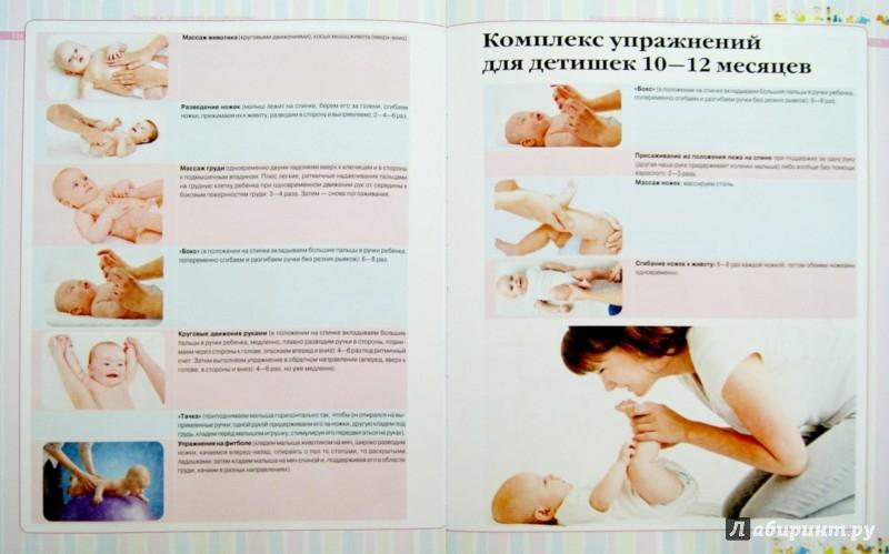 Иллюстрация 1 из 26 для Я стала мамой! - Ирина Чеснова | Лабиринт - книги. Источник: Лабиринт