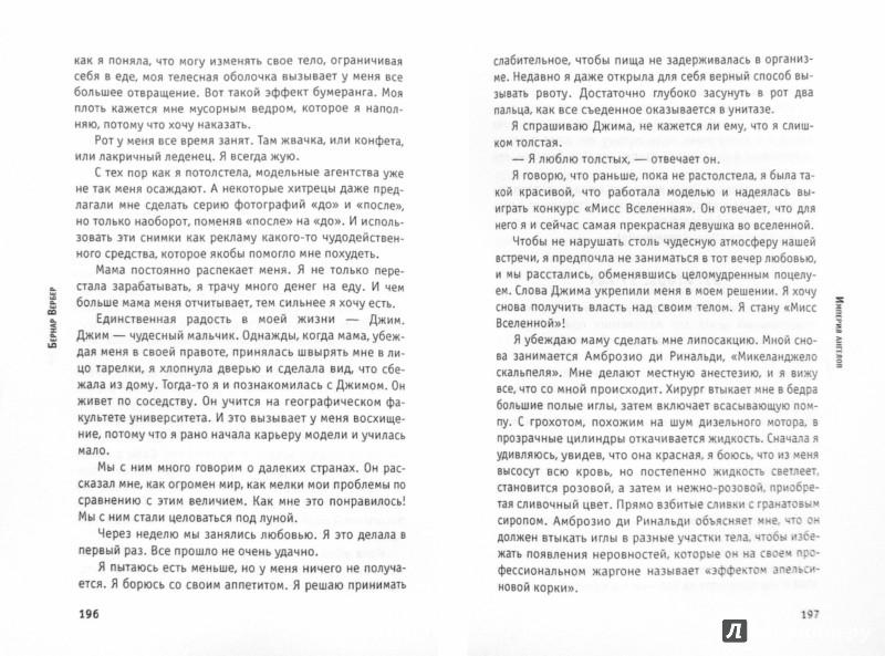 Иллюстрация 1 из 23 для Империя ангелов - Бернар Вербер | Лабиринт - книги. Источник: Лабиринт
