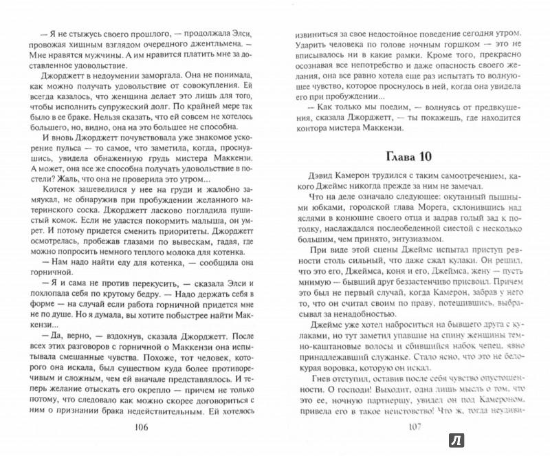 Иллюстрация 1 из 6 для Приключения новобрачных - Дженнифер Маккуистон | Лабиринт - книги. Источник: Лабиринт