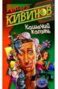 Кивинов Андрей Владимирович Кошачий коготь: Рассказы
