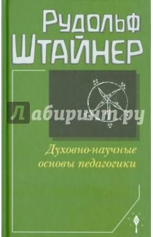 Духовно-научные основы педагогики от Лабиринт