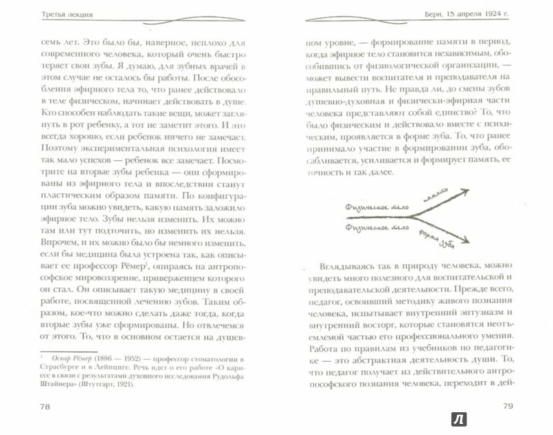 Иллюстрация 1 из 6 для Духовно-научные основы педагогики - Рудольф Штайнер | Лабиринт - книги. Источник: Лабиринт