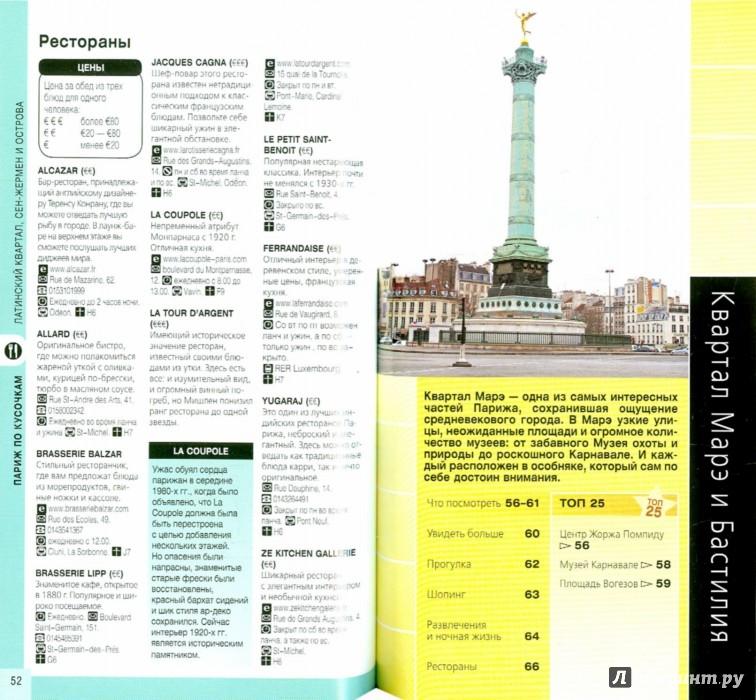 Иллюстрация 1 из 28 для Париж: путеводитель + карта | Лабиринт - книги. Источник: Лабиринт