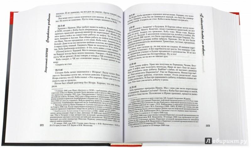 Иллюстрация 1 из 5 для Сокровенные дневники и личные записи - Лаврентий Берия | Лабиринт - книги. Источник: Лабиринт