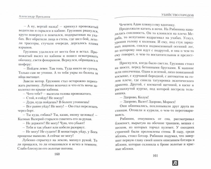 Иллюстрация 1 из 8 для Убийство городов - Александр Проханов | Лабиринт - книги. Источник: Лабиринт