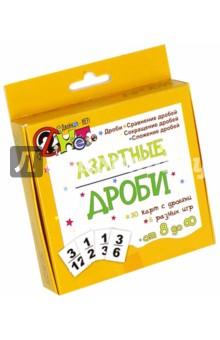 """""""Азартные дроби"""". Набор карт"""