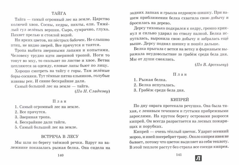 Иллюстрация 1 из 22 для 250 изложений по русскому языку. 1-4 классы - Любовь Страхова | Лабиринт - книги. Источник: Лабиринт