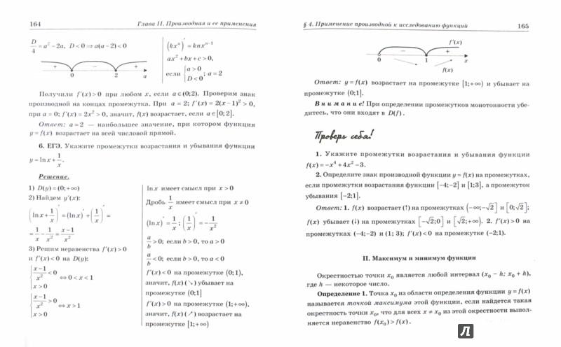 Иллюстрация 1 из 15 для Начала математического анализа. Геометрия. Тригонометрия. Алгоритмы - ключ к решению задач - Жанна Михайлова | Лабиринт - книги. Источник: Лабиринт