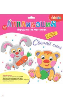 "Игрушки на магнитах "" Мишка. Зайчик"" (2880)"