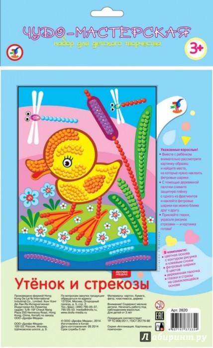 """Иллюстрация 1 из 7 для Картинка из помпонов """"Утенок и стрекозы"""" (2820)   Лабиринт - игрушки. Источник: Лабиринт"""