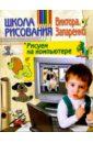 Запаренко Виктор Степанович Школа рисования. Рисуем на компьютере