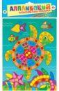 """Разноцветная мозаика """"Морская черепаха"""" (2783)"""