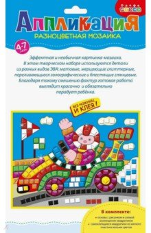 Разноцветная мозаика Спорткар (2785) пластик цветной мягкий эва 4 листа