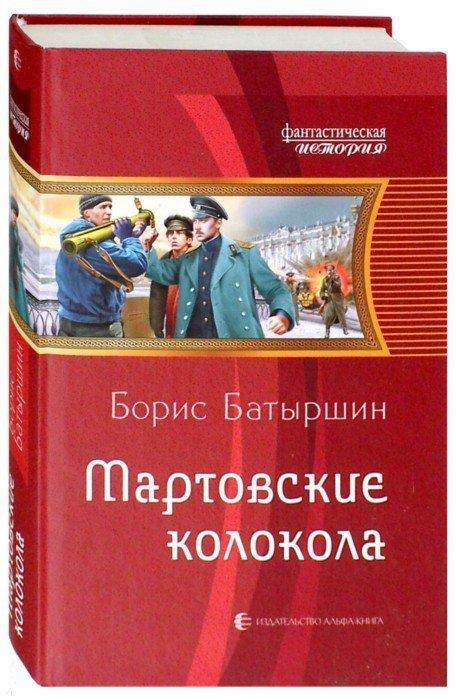 Иллюстрация 1 из 49 для Мартовские колокола - Борис Батыршин   Лабиринт - книги. Источник: Лабиринт