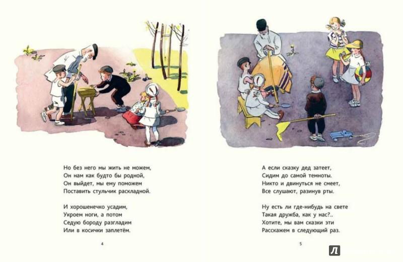 Иллюстрация 1 из 57 для Наш дедушка - Елена Благинина | Лабиринт - книги. Источник: Лабиринт