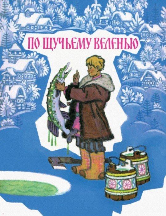 Иллюстрация 1 из 48 для По щучьему велению | Лабиринт - книги. Источник: Лабиринт