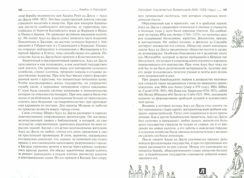 Иллюстрация 1 из 12 для Арабы и Халифат - Исаак Фильштинский   Лабиринт - книги. Источник: Лабиринт