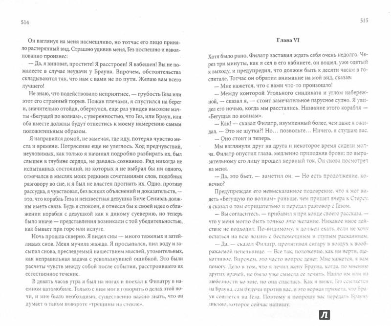 Иллюстрация 1 из 15 для Морские волки. Навстречу шторму - Станюкович, Лисянский, Бестужев-Марлинский | Лабиринт - книги. Источник: Лабиринт