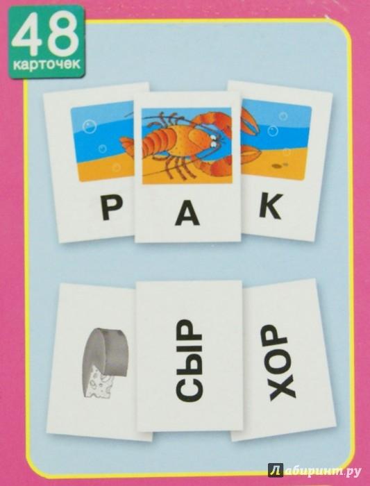 Иллюстрация 1 из 7 для Кот. Слова из одного слога с твердыми согласными. 2 уровень | Лабиринт - книги. Источник: Лабиринт