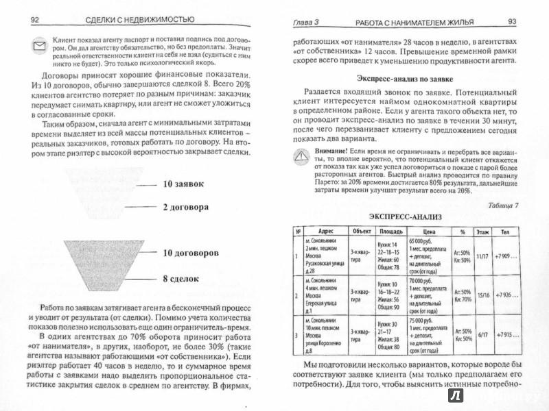 Иллюстрация 1 из 9 для Сделки с недвижимостью. Учебник агента по аренде - Шабалин, Прокофьев | Лабиринт - книги. Источник: Лабиринт