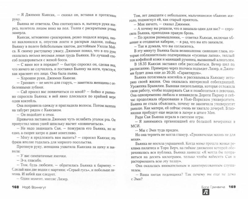 Иллюстрация 1 из 8 для Боги Гринвича - Норб Воннегут | Лабиринт - книги. Источник: Лабиринт