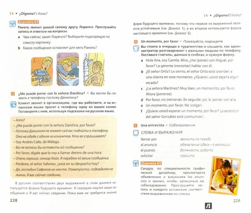 Иллюстрация 1 из 11 для Испанский язык. Полный курс. Учу самостоятельно (+CD) - Хуан Катан-Ибарра | Лабиринт - книги. Источник: Лабиринт
