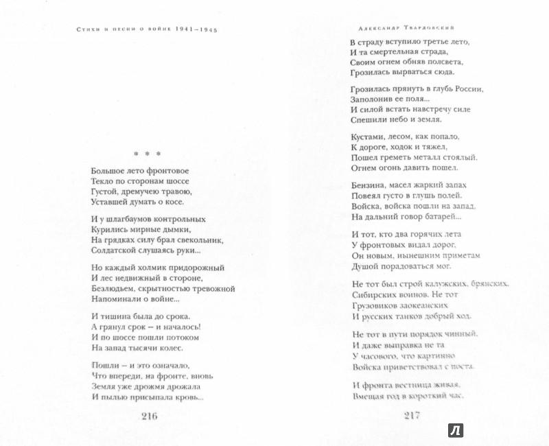 Иллюстрация 1 из 16 для Стихи и песни о войне 1941 - 1945 - Окуджава, Лебедев-Кумач, Берггольц | Лабиринт - книги. Источник: Лабиринт