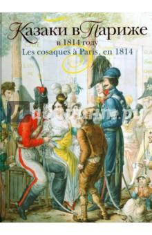 Казаки в Париже в 1814 году купить шурупов рт на все инструменты на ул складочная г москва