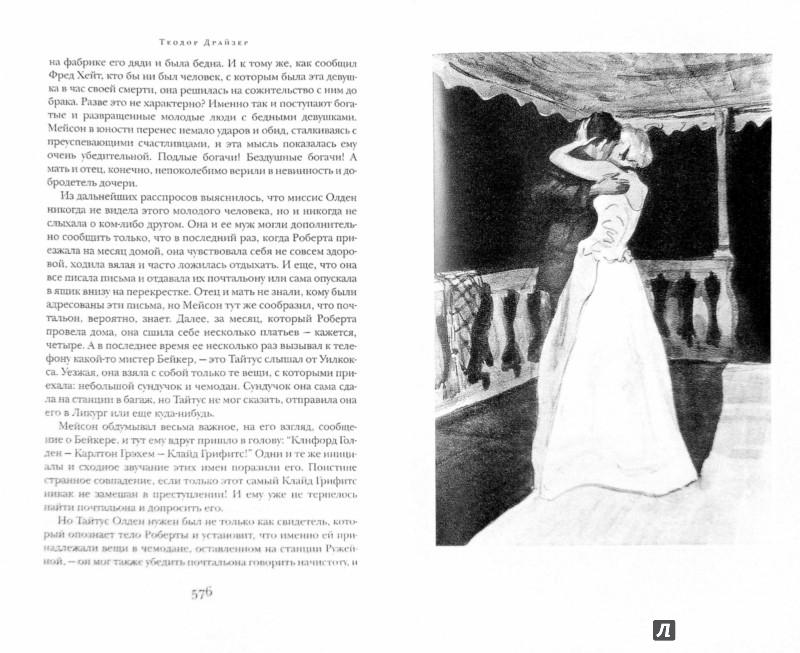 Иллюстрация 1 из 30 для Американская трагедия - Теодор Драйзер | Лабиринт - книги. Источник: Лабиринт
