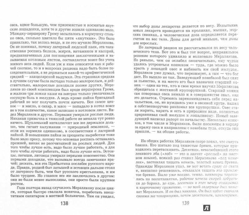 Иллюстрация 1 из 17 для Колымские рассказы - Варлам Шаламов | Лабиринт - книги. Источник: Лабиринт