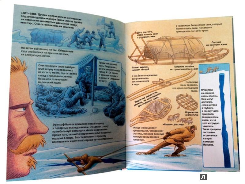 Иллюстрация 1 из 9 для Нансен. Через Гренландию - Бьёрн Оусланд | Лабиринт - книги. Источник: Лабиринт