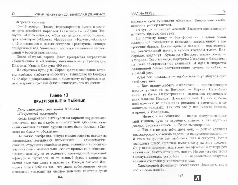 Иллюстрация 1 из 35 для Враг на рейде - Иваниченко, Демченко | Лабиринт - книги. Источник: Лабиринт