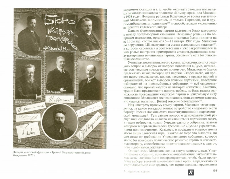 Иллюстрация 1 из 26 для Милюков - Чернявский, Дубова | Лабиринт - книги. Источник: Лабиринт
