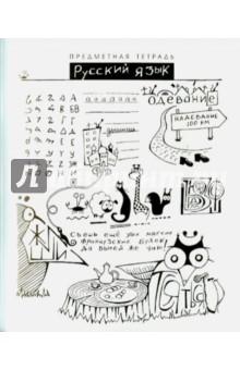 """Тетрадь общая """"Шпоргалики. Русский язык"""" (линия) (029667)"""