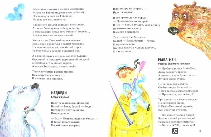 Иллюстрация 1 из 16 для Забавная зоология - Андрей Усачев | Лабиринт - книги. Источник: Лабиринт