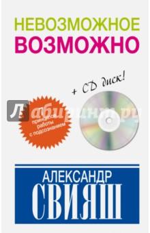 Невозможное возможно (+CD)
