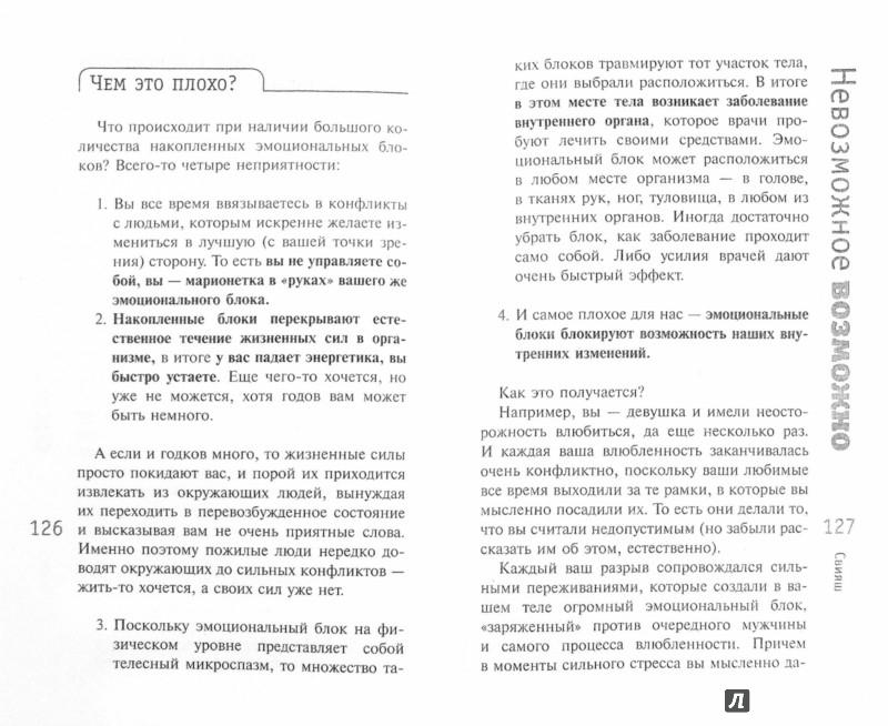 Иллюстрация 1 из 22 для Невозможное возможно (+CD) - Александр Свияш | Лабиринт - книги. Источник: Лабиринт
