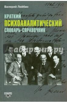 Краткий психоаналитический словарь-справочник
