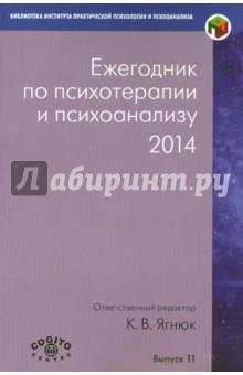 Ежегодник по психотерапии и психоанализу. 2014 фото