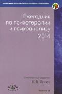 Ежегодник по психотерапии и психоанализу. 2014
