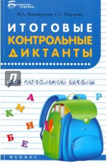 Книга Итоговые контрольные диктанты для начальной школы  Итоговые контрольные диктанты для начальной школы
