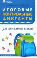 Итоговые контрольные диктанты для начальной школы