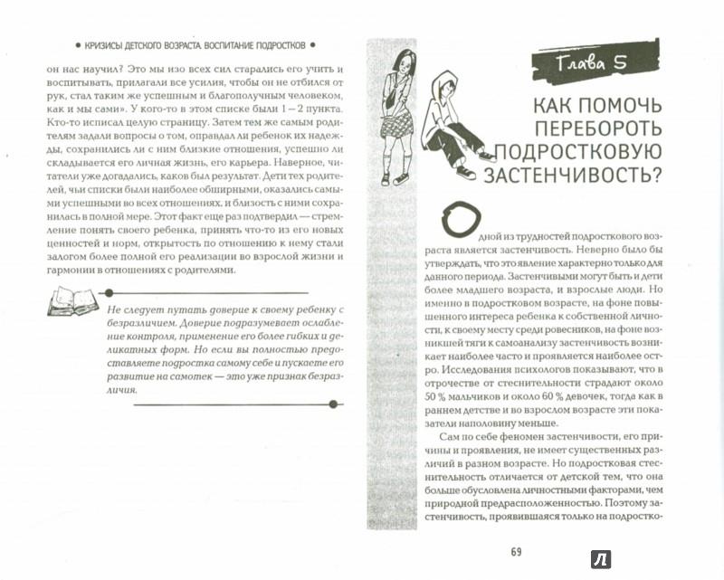 Иллюстрация 1 из 23 для Кризисы детского возраста. Воспитание подростков - Наталья Дмитриева | Лабиринт - книги. Источник: Лабиринт