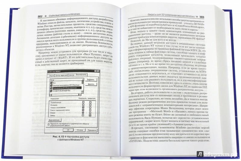 Иллюстрация 1 из 9 для Компьютерные вирусы и антивирусы - Константин Климентьев | Лабиринт - книги. Источник: Лабиринт