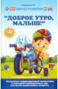 Трясорукова Татьяна Петровна Доброе утро, малыш! Комплексы корригирующей гимнастики и массажно-тонизирующих игр