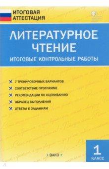 Книга Литературное чтение класс Итоговые контрольные работы  Итоговые контрольные работы ФГОС Литературное чтение